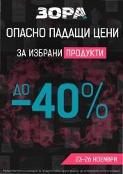 Брошура Зора Борово
