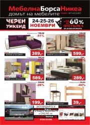 Брошура Мебелна Борса Никеа Равда