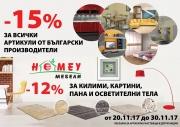 Брошура HOMEY Търговище