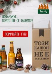 Брошура Beery.bg Калофер