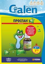 Брошура Аптеки Гален Свиленград