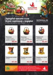 Брошура Supermag.bg Банско