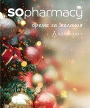 Брошура Аптеки SOpharmacy Шабла