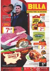 Брошура Билла Добрич