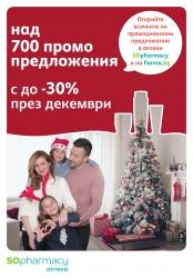 Брошура Аптеки SOpharmacy Върбица