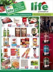 Брошура Life Супермаркети