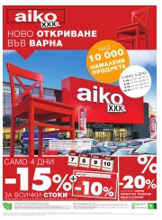 Брошура Aiko Пловдив