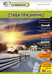 Брошура GS Строймаркет Варна