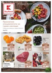 Брошура Кауфланд Кюстендил