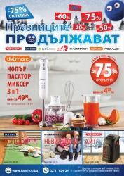 Брошура Топ Шоп България