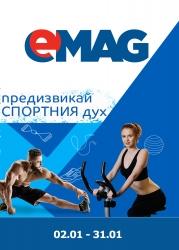 Брошура eMAG Ловеч