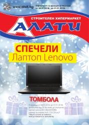 Брошура Алати Варна