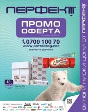 Брошура Перфект Пловдив