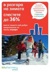 Брошура Аптеки SOpharmacy Белоградчик