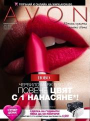 Брошура Avon Ракитово