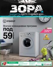 Брошура Зора Ракитово