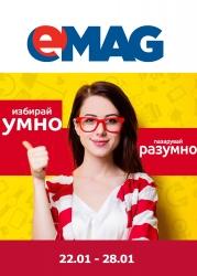 Брошура eMAG Панагюрище