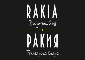 Ресторант Ракия