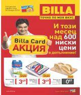 Каталог Билла