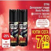 STR8 Дезодорант спрей Body Refresh за 7,49 лева в Метро