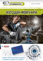 Брошура GS Строймаркет Каварна