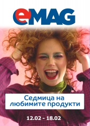 Брошура eMAG Пазарджик