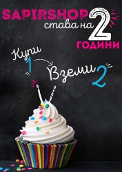 Брошура Sapir Shop Ихтиман