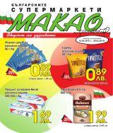 Каталог Макао