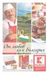 Брошура Кауфланд