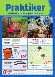 Брошура Практикер Бургас