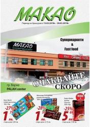 Брошура Макао Варна