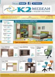Брошура К2 Мебели