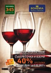 Брошура Магазинъ 345