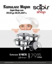 Sapir Shop