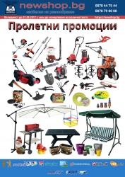 newshop.bg