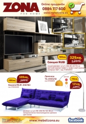 Брошура Мебели ZONA