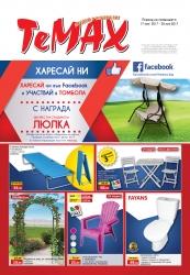 Брошура ТеMакс