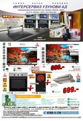 Брошура Интермаркет