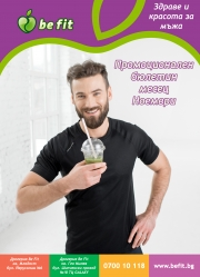 Брошура Be Fit
