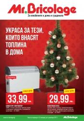 Брошура Бриколаж Пловдив