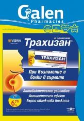 Брошура Аптеки Гален Хасково