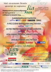 Брошура Паркети ЛИА София