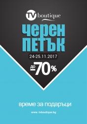 Брошура TV Boutique Клисура