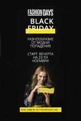 Брошура Fashion Days Каолиново
