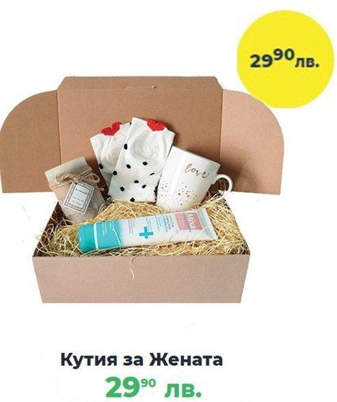 Кутия за жената в Smilebox.bg