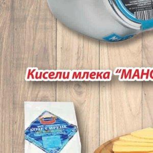 Кисело мляко в T MARKET