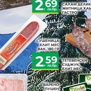 Сушеници в Фреш маркет