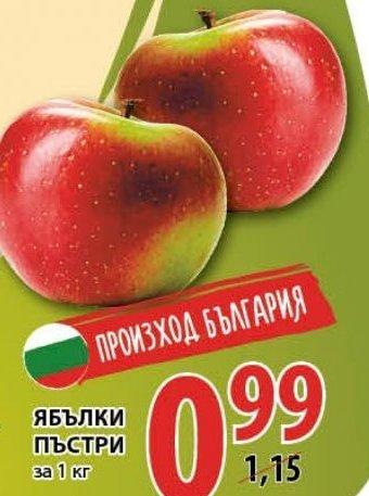 Ябълки в My Market