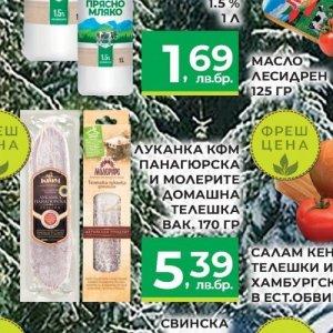 Луканки в Фреш маркет