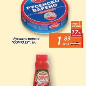 Русенско варено в T MARKET